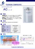 『エアベアリングシリンダ ACシリーズ』