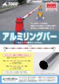 アルミリングバー(強化リブ8箇所付・φ34mm) 製品カタログ