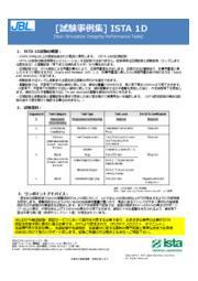 ISTA 1D  Non-Simulation 表紙画像