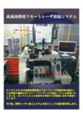 高速高精度リモートレーザー溶接システム