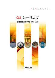 OTO - LESS 〈オトレス〉 防振耐震天井下地 表紙画像