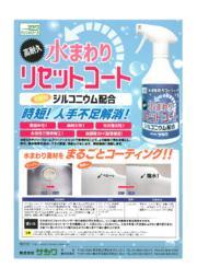 水溶性防汚コーティング『水まわりリセットコート』 表紙画像