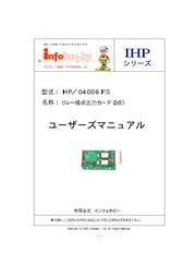 制御基板 リレー接点出力カード(2点)IHP/04006IFS 表紙画像