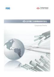 古河電工産業電線株式会社 会社案内 表紙画像