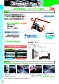 切削工具「NTK心高さ調整機能付DSホルダ」の製品カタログ(2013-2014) 表紙画像