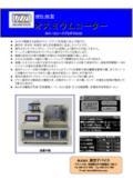 HPC-20型 フルオートオスミウムコーター