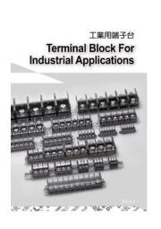 工業用『中継端子台 カタログ』 表紙画像