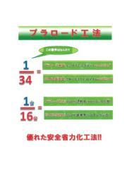 簡易仮設道路資材を用いた工法「プラロード工法」 ※事例掲載の技術資料 表紙画像
