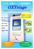 気体用少量サンプル酸素濃度計『OXYringe』 表紙画像