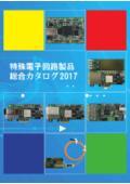 特殊電子回路製品 総合カタログ2017 表紙画像