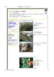 アンローダ・包装機・巻線機 表紙画像