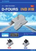 太陽光架台金具『D-FOURS INB折版』 表紙画像