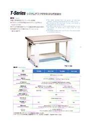 システムデスク型空気バネ式防振台 表紙画像