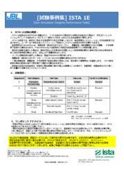 ISTA 1E  Non-Simulation 表紙画像