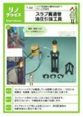 スラブ貫通管油圧引抜工具 表紙画像