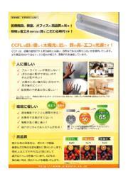 医療機関/教育機関向け照明『CCFL』 表紙画像