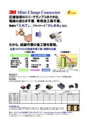 3M■省工数コネクタシリーズ【 プライヤーで簡単結線!】 表紙画像