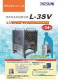 携帯用乾式負荷試験装置『L-3SV』