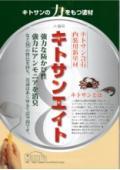 キトサン含有 内装用新塗材【キトサンエイト】 表紙画像