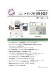 ウエハ・チップ外観検査装置 表紙画像