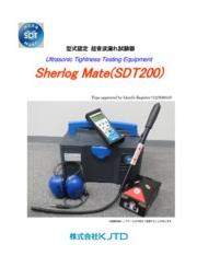船舶用超音波漏れ試験装置 Sherlog MATE 表紙画像