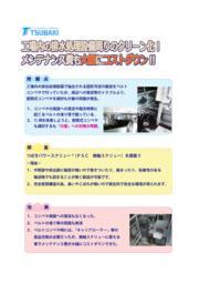 粉粒体搬送コンベヤ『つばきパワースクリュー(PSC)』 表紙画像