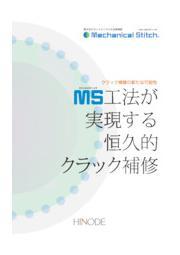 熱を加えないメカニカルステッチ金属補修「MS工法」 表紙画像