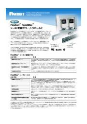 PanelMax(TM) シールド配線ダクト/ノイズシールド 表紙画像