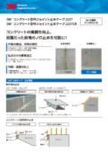 コンクリート型枠ジョイント止水テープ『2237/2237CR』 表紙画像