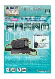 【混信・ノイズに強い】特定小電力トランシーバー DJ-P222 表紙画像