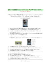 EOGモニタリングシステム(EOM-5000/S)製品カタログ 表紙画像