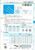 マイクロホン用耐燃性ポリエチレンコード『EM-MEES』
