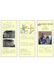充填委託サービス カタログ 表紙画像