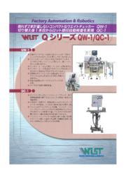 ウエイトチェッカー『QW-1』 表紙画像