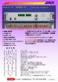 高安定度 定電圧高圧電源 ALRシリーズ ALR303 表紙画像