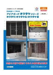 アピアガード オクダケシリーズ「オクダケ・オクダケW・オクダケH」 表紙画像