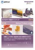 『光プロダクツ総合ラインナップ』