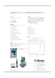 【技術資料】全自動分析システムによる植物油の過酸化物価(POV)の測定(滴定) 表紙画像