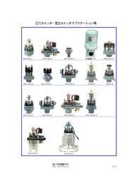 圧力スイッチ、真空スイッチアプリケーション集 表紙画像