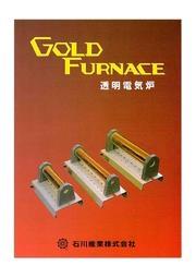 透明電気炉(ゴールドファーネス) 表紙画像