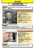 【防災対策参考資料】災害対策用井戸 参考資料を無料進呈中! 表紙画像