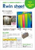 遮熱透湿防水シート Rwin sheet