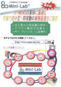 研究開発用小型実験装置 Mini-Lab 表紙画像