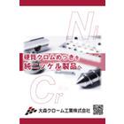 『純ニッケル製品への硬質クロムめっき』 表紙画像