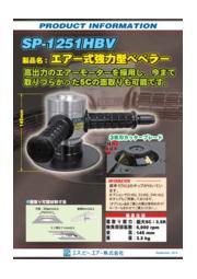 エアー式強力型ベベラー SP-1251HBV 表紙画像