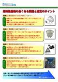 局所集塵機の問題と選定のポイント