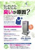 工業用脱臭装置『Cle Quick』