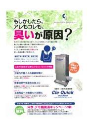工業用脱臭装置『Cle Quick』 表紙画像