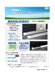 ブライト直管形LED蛍光灯 電源外付 日本製 PWM 調光対応 表紙画像