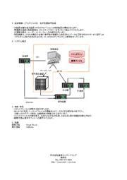 装置制御(リアルタイムOS)  産業用試験装置 表紙画像
